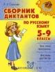 Сборник диктантов по русскому языку 5-9 кл